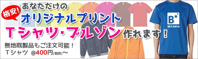 Tシャツ・パーカー・ブルゾンに名入れいたします!
