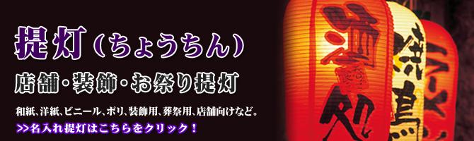 提灯(ビニール・和紙・洋紙・ポリ・イベント・お祭・店舗・看板)